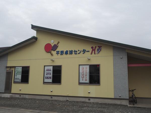 平野真理子が運営する平野卓球センター