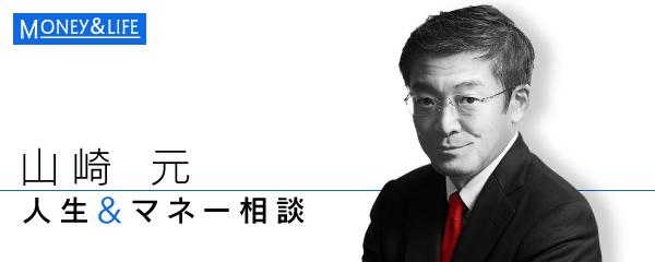 山崎元_人生&マネー相談_lifeタグ