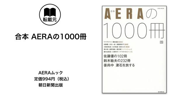AERAムック書影.001