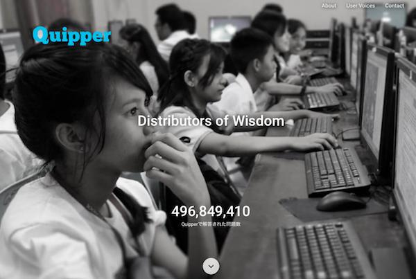 QuipperのWebサイトは、英語、スペイン語、インドネシア語、タイ語、日本語の5カ国語に対応している。