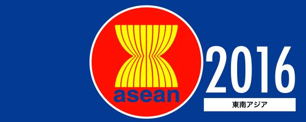 2016年東南アジアバナー