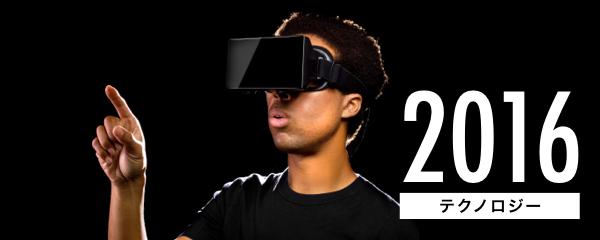 2016_tech_banner