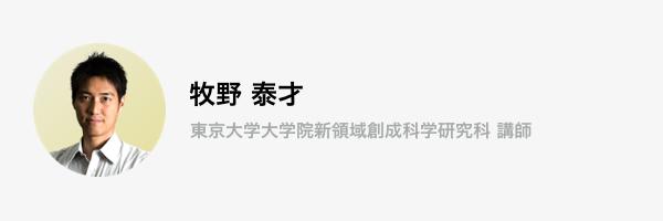 1979年生まれ。2007年東京大学大学院情報理工学系研究科博士課程修了。学術振興会特別研究員、慶應義塾大学特任講師などを経て、2013年より東京大学大学院講師。タッチパネルに代表されるような、皮膚に備わっている触覚に働きかけて人間を支援する技術の研究「ハプティクス」が専門。