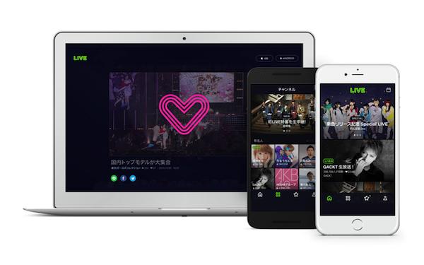 サービス開始後から5日間で視聴数が1000万人を越えた「LINE LIVE」