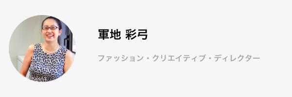 「ViVi」でファッションライターとして活躍、ギャル、109ブームなど数々のブームを仕掛ける。「GLAMOROUS」の創刊メンバーとして参加し、ファッションディレクターに就任。アラサーブームを生み出す。コンデナスト・ジャパンに入社後、「GQ JAPAN」編集長代理、「VOGUE girl」クリエイティブ・ディレクターをつとめ、2014年より「Numero TOKYO」エディトリアル・ディレクターを務めると同時に自身の会社「gumi-gumi」を立ち上げる。雑誌の他にも、ファッションコンサルティング、講演など活動は多岐にわたる。