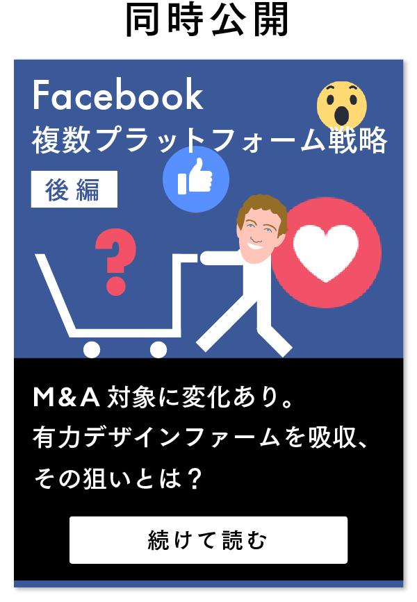 【マスター】FB戦略Vol.1_20160117-12