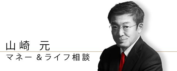 山崎さんバナー.001