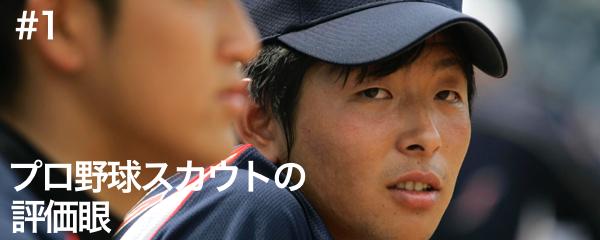 部 人事 プロ 野球 [B!] こちら、プロ野球人事部