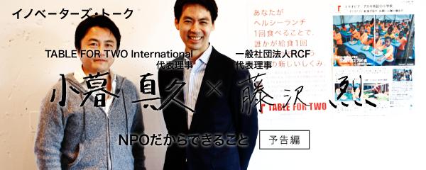talk14-banner-yokoku