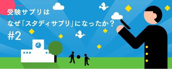 【マスター】スタディサプリインフォ_20160302-2-10