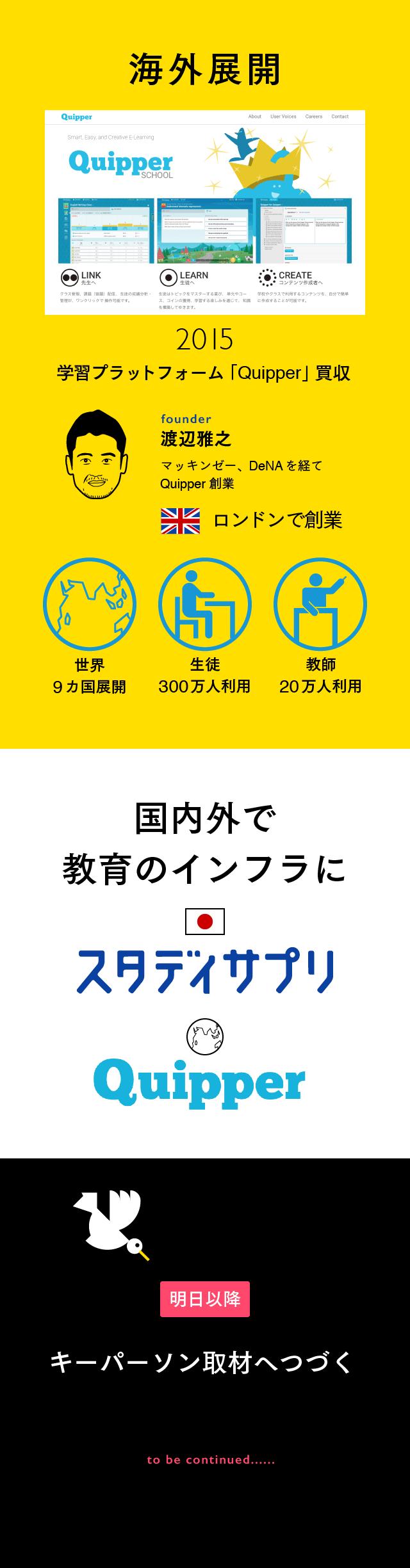 【マスター】スタディサプリインフォ_20160302-2-09