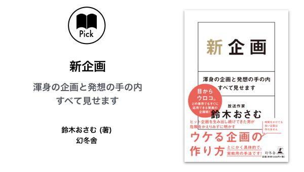 【鈴木おさむ】新企画.001