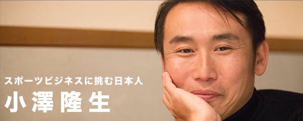 banner_ozawa.001_0322