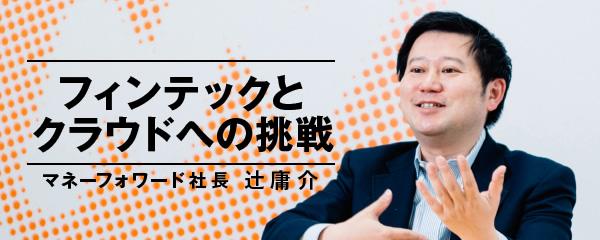 20160402-moneyforward-tsuji