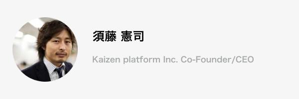 1980年生まれ。早稲田大学商学部を卒業後、リクルートに入社、マーケティング部門などを経て、その後リクルートマーケティングパートナーズの執行役員として活躍。2013年にKaizen Platformを米国で創業。現在はサンフランシスコと東京の2拠点で事業を展開。ウェブサイトの改善を容易に行えるソフトウェアと、約2900人のウェブデザイン専門家(グロースハッカー)から改善案を集められるサービスで構成される「Kaizen Platform」を提供。大手企業170社、40カ国で3000のカスタマーが利用している