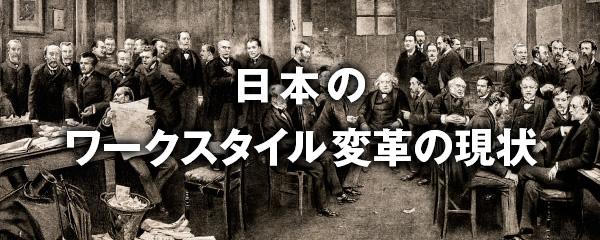 20160427-workstyles-japan