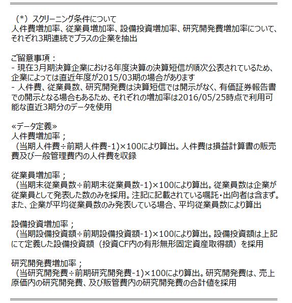 11_スクリーニング条件