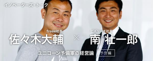 talk28-banner-yokoku