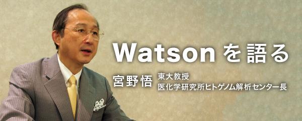 20160624-watson