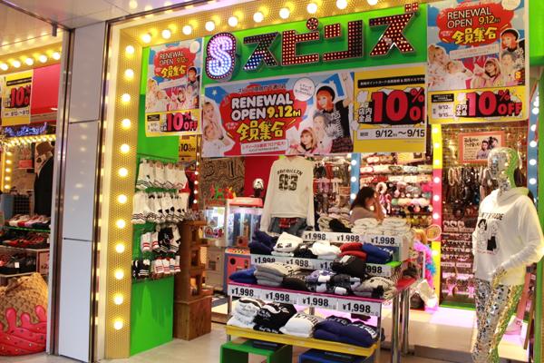 スピンズの店舗