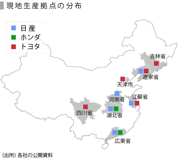 自動車(中国)-11_現地生産拠点