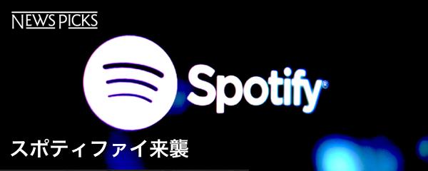Spotify_banner (1).001