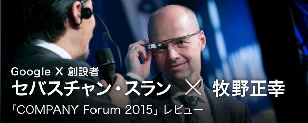20160714-COMPANY_Forum-2