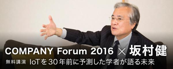 20160803-COMPANY_Forum-sakamura (1)