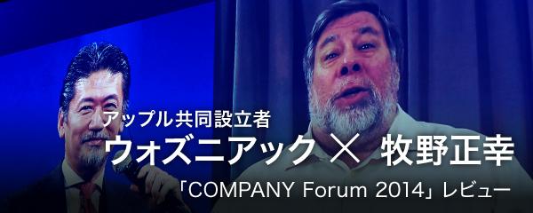 20160714-COMPANY_Forum-1