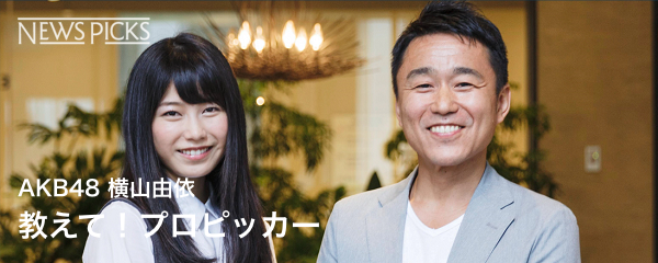 yokoyama_kanaizumi01.001