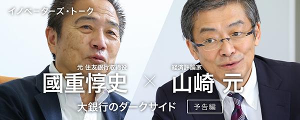 國重惇史×山崎元 大銀行のダークサイドを解き明かす