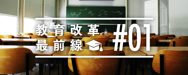 【スライド】150年ぶりの地殻変動、「教育改革2020」とは