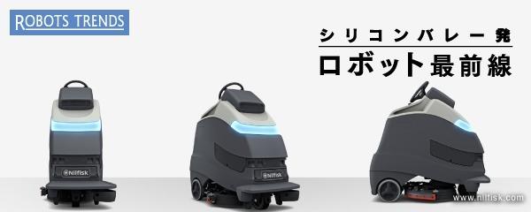 業務用清掃ロボットの自動化、2020年世界で500億ドル市場へ拡大プレミアムプラン