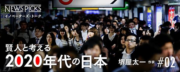 堺屋太一: 【堺屋太一】日本人の「当たり前の人生」は官僚に設計されている