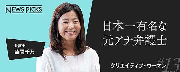 菊間千乃】コーセー社外取締役就任へ。知られざる哲学。