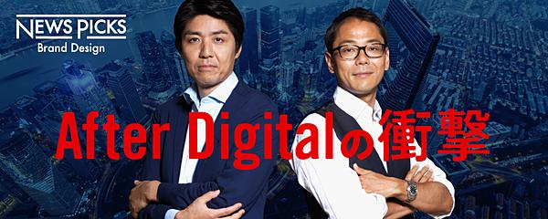UXの極地・上海で描くエクスペリエンスデザインの未来とは? | NewsPicks