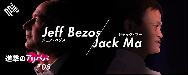 独白】アマゾン創業者は、ジャック・マーの「恐ろしさ」を知っていた
