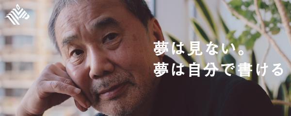 村上 春樹 インタビュー 記事