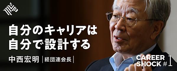 直撃】経団連・中西会長、「終身雇用は限界」発言の真意
