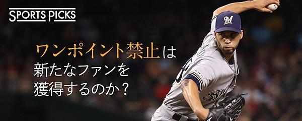 メジャーのルールが日本に持ち込まれる」のは是か非か