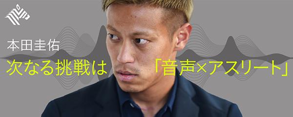 コロナ 本田 圭佑 「信じられない行動をとる」本田圭佑が給与返上申し出もクラブは断り…5月まで全選手の給与支払いを約束【超ワールドサッカー】