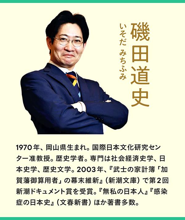 道 史 磯田