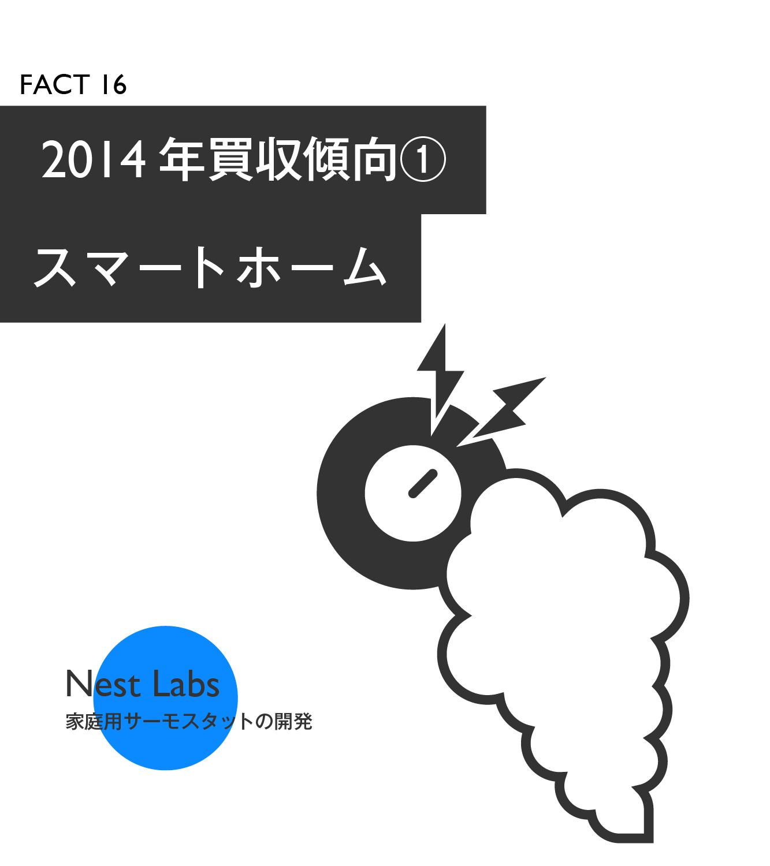 【マスター】Google買収戦略20の事実_20140918-17