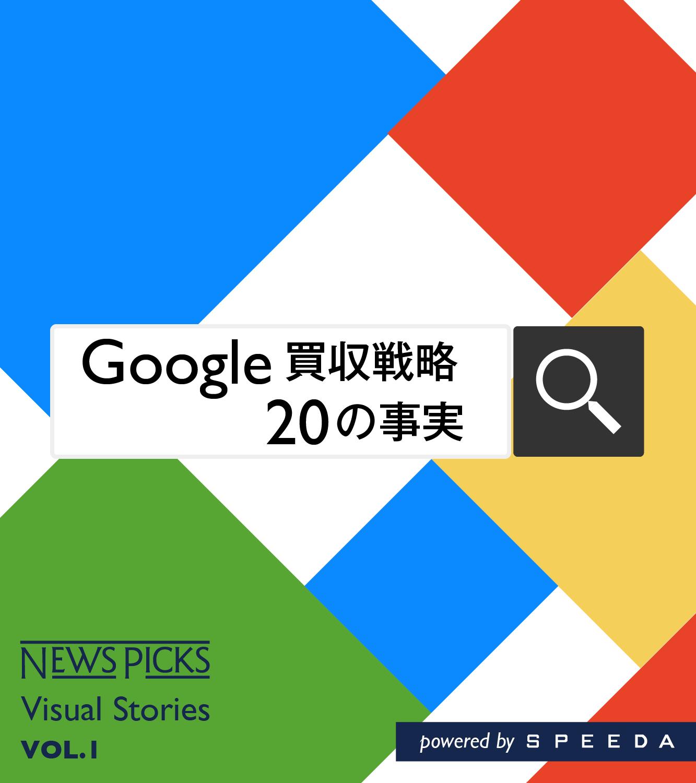【マスター】Google買収戦略20の事実_20140925-01