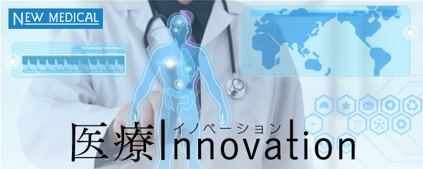 医療イノベーション