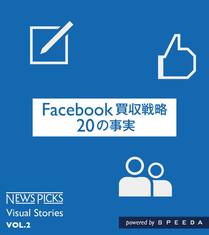 【マスター】Facebook買収戦略20の事実_20140930-01