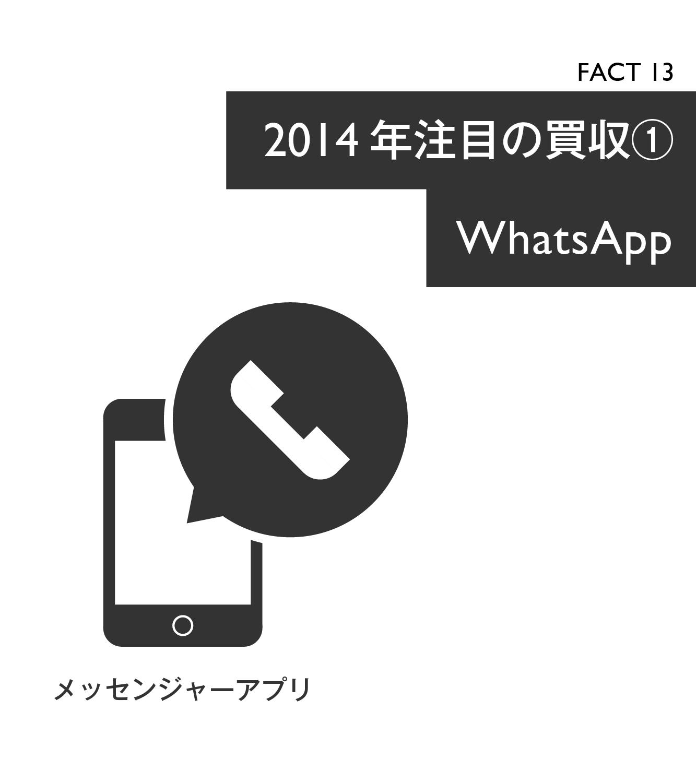 【マスター】Facebook買収戦略20の事実_20140930-17