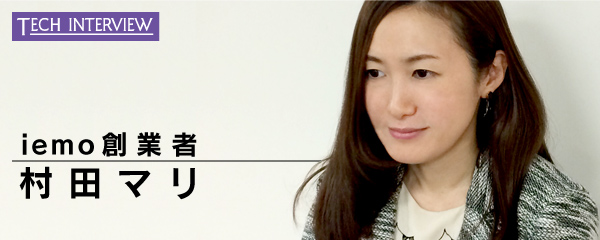 InterviewTECH_村田マリ