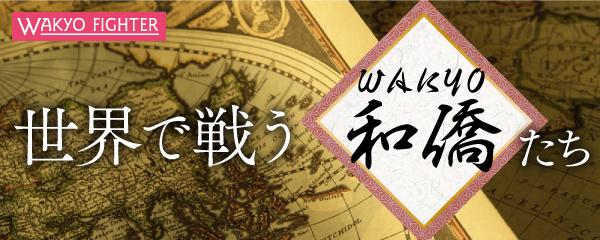 世界で戦う和僑たち_re