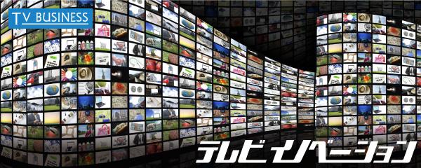 テレビイノベーション